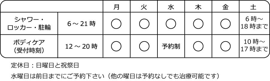 RRP_営業時間_v2