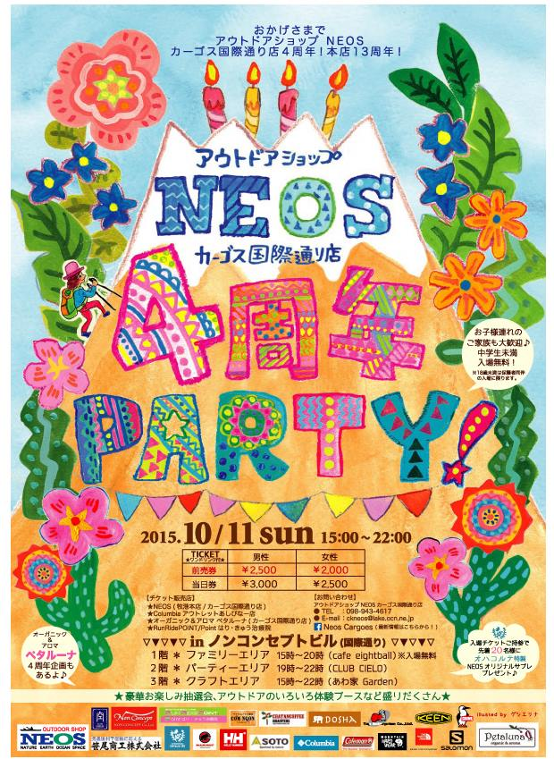 NEOS_4周年_01