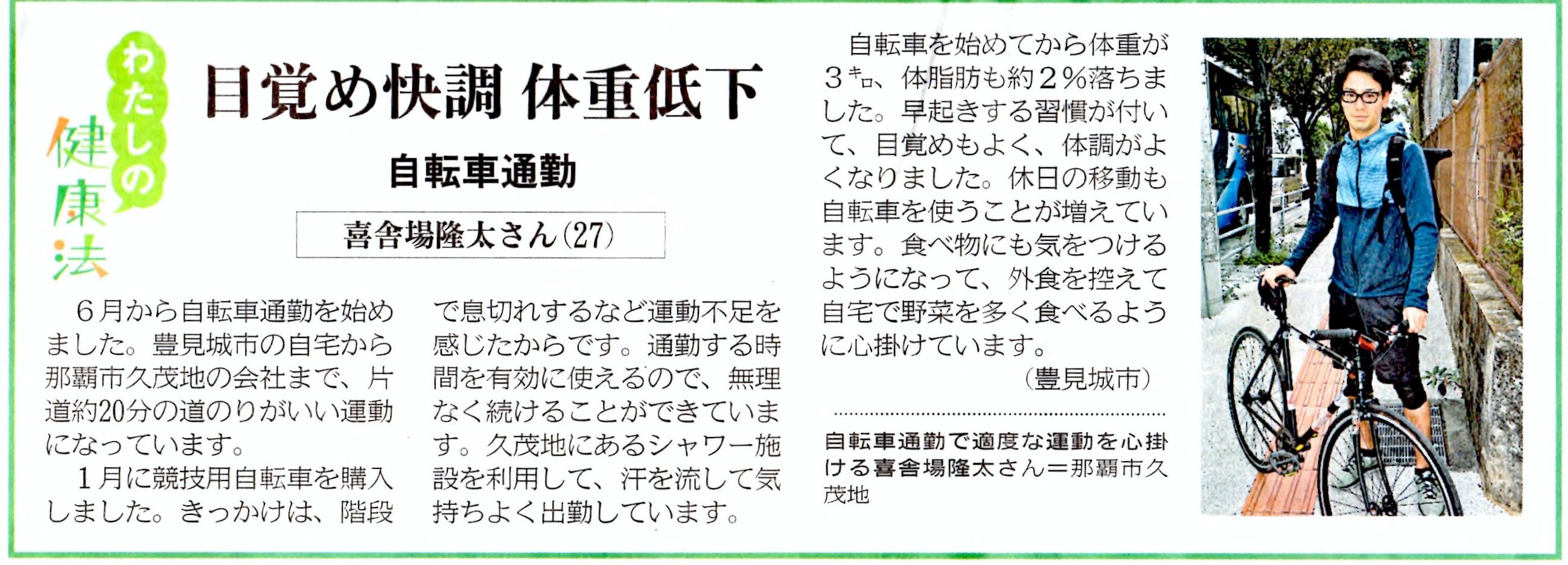 2015_1213_沖縄タイムス