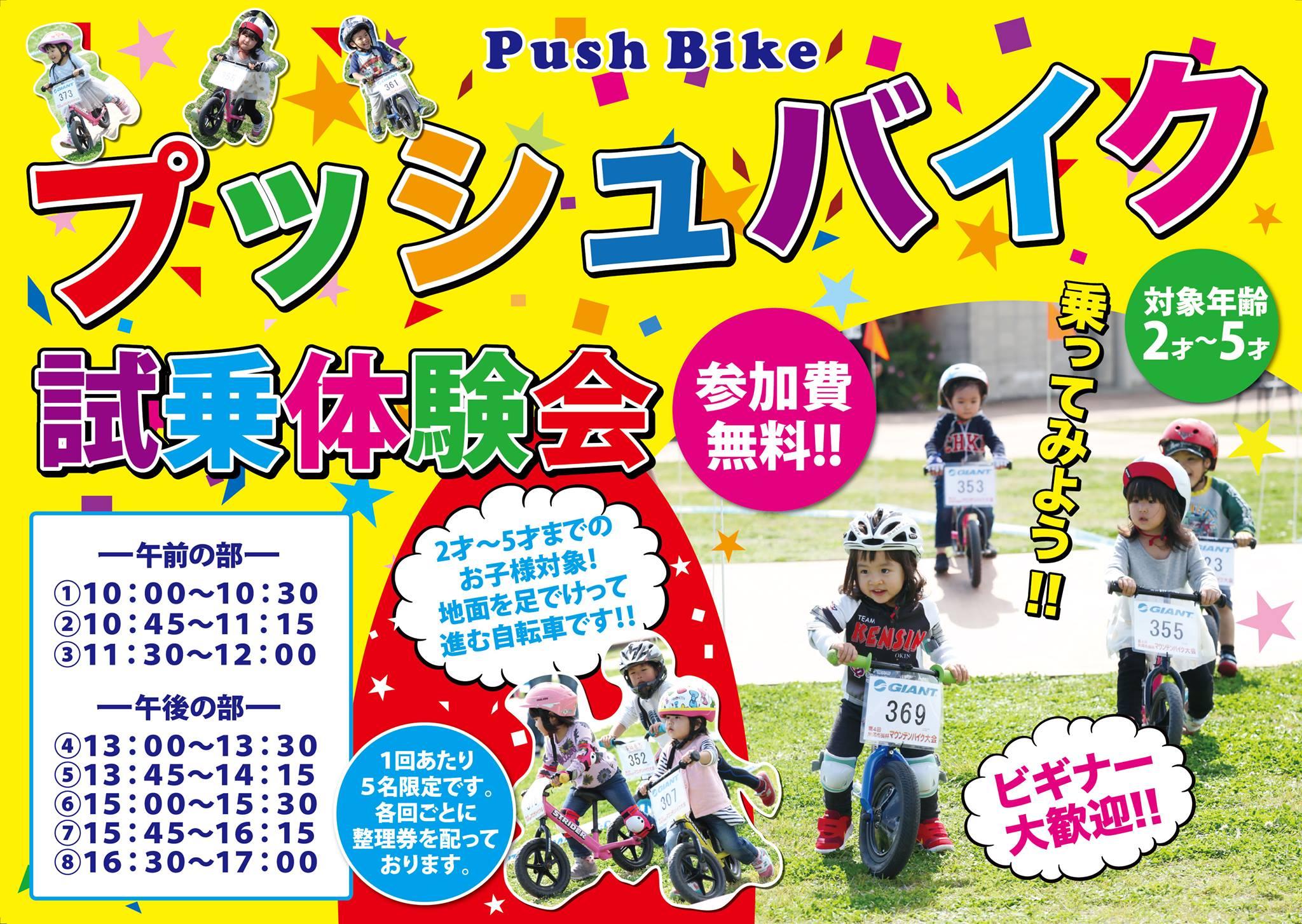 push_bike